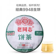 2020年老同志 9948 生茶 357克/饼