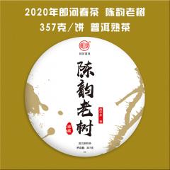 2020年郎河 陈韵老树 熟茶 357克/饼 1饼