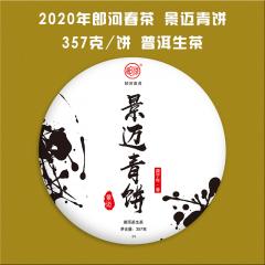 【六号任选】2020年郎河 景迈青饼 生茶 357克/饼 1饼