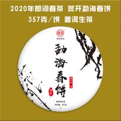 2020年郎河 勐海春饼(贺开) 生茶 357克/饼 1饼