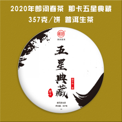 2020年郎河 五星典藏(那卡) 生茶 357克/饼 1饼