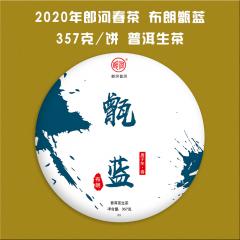 2020年郎河 甑蓝 生茶 357克/饼 1饼