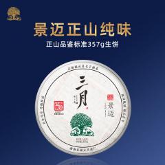 2020年福元昌 三月景迈(头春正山纯料)春茶 生茶 357克/饼 单片
