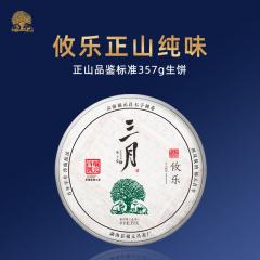 2020年福元昌 三月攸乐(头春正山纯料)春茶 生茶 357克/饼 单片