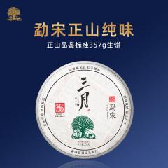 2020年福元昌 三月勐宋(头春正山纯料)春茶 生茶357克/饼 单片