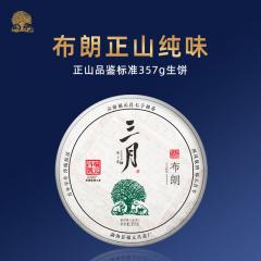 2020年福元昌 三月布朗(头春正山纯料)春茶 生茶 357克/饼 单片