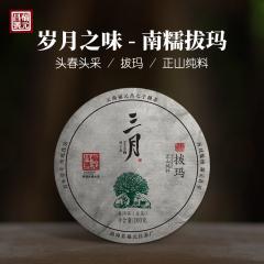 2020年福元昌 三月拔玛(头春正山纯料)春茶 生茶 100克/饼 单片