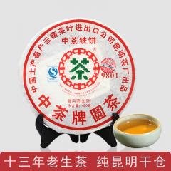 2007年中茶 9801铁饼 生茶 400克/饼 单片
