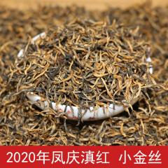 2020年凤庆滇红茶 小金丝 散茶 滇红茶 250克