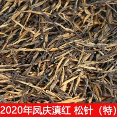 2020年云南凤庆 松针(特) 滇红茶 散茶 250克