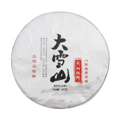 【现货 买7送1】2020年大雪山大树纯料茶 生茶 357克/饼 单片