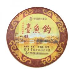2011年龙润茶 钓鱼台 生茶 357克/饼