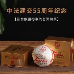 2019年下关 中法建交55周年销法纪念沱茶 熟茶 250克/盒