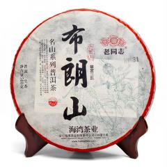 2020年老同志 名山系列 布朗山 章家三队 生茶 500克/饼