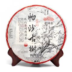 2020年老同志 名山系列 帕沙古树 生茶 500克/饼