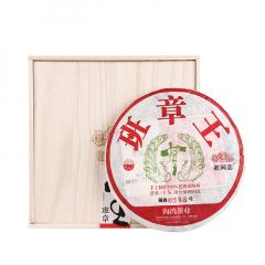 2020年老同志 名山系列 班章王 生茶 1000克/套