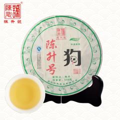 2018年陈升号 生肖纪念饼狗饼 生茶 500克/饼