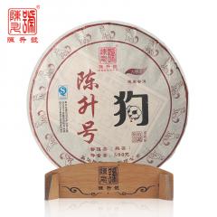 2018年陈升号 生肖纪念饼狗饼 熟茶 500克/饼