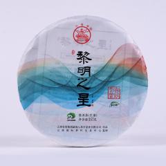2020年八角亭 黎明之星 生茶 357克/饼