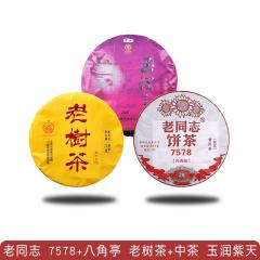 老同志7578+中茶玉润紫天+八角亭老树茶 1071克/套
