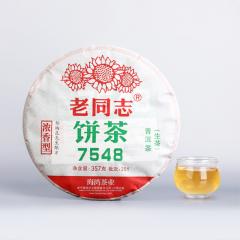 2020年老同志 7548 生茶 357克/饼