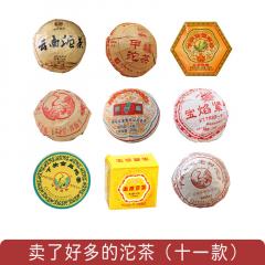 卖了好多的沱茶(十一款) 1650克/套