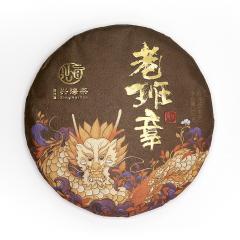 2020年兴海茶厂 御见-老班章 生茶 357克/饼