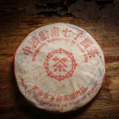 2000年下关 冯炎培厂长纪念饼 生茶 357克/饼