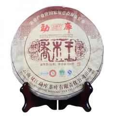 2010年勐库戎氏 乔木王 生茶 500克/饼