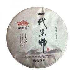 2020年老同志 一代宗师 生茶 357克/饼