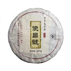 2020年六大茶山 俊昌号 熟茶 357克/饼