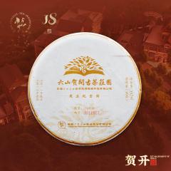 2013年六大茶山 贺开古茶庄园成立纪念饼 生茶 357克/饼