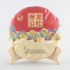 2020年下关 保龙公社 生茶 357克/饼