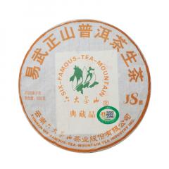 2020年六大茶山 易武正山典藏品 生茶 500克/饼