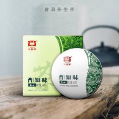 大益 普知味 生茶 礼盒 357克/饼