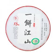 2020年六大茶山 一饼江山 生茶 357克/饼