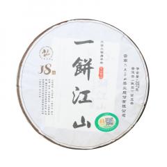 2020年六大茶山 一饼江山 熟茶 357克/饼