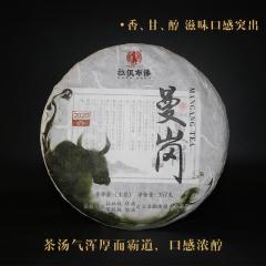 【买一送一】2020年拉佤布傣 曼岗 生茶 357克/饼
