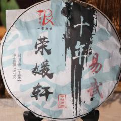2020年荣媛轩 十周年纪念 易武古曼撒 生茶 357克/饼