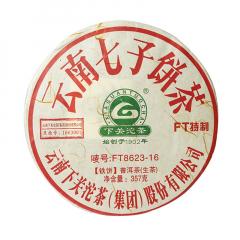 2016年下关 FT8623 铁饼 生茶 357克/饼