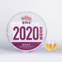 2020年老同志 紫芽饼茶 生茶 357克/饼
