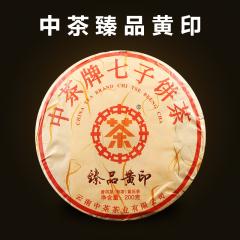 2020年中茶 臻品黄印小饼 熟茶 200克/饼 1饼