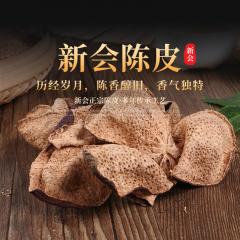 2015年新会天马陈皮 十年树龄新会茶枝柑 5年陈 大红皮 驳枝柑 500克