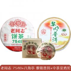 老同志7548+八角亭黎明普洱+中茶金鸡沱茶 809克/套