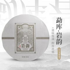 2020年俊仲号 勐库岩韵 生茶 300克/饼