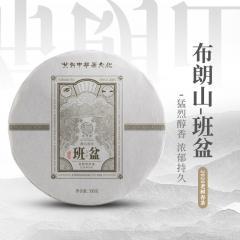 2020年俊仲号 布朗山班盆 生茶 300克/饼