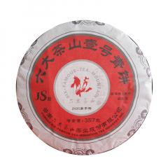 2020年六大茶山 壹号青饼 生茶 357克/饼