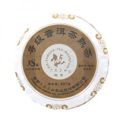 2020年六大茶山 陆号熟饼 熟茶 357克/饼