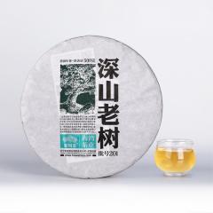 2020年老同志 深山老树 生茶 500克/饼