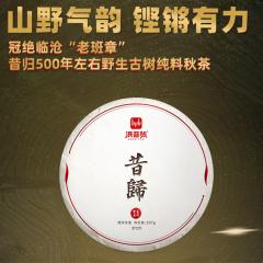 2020年洪普号 昔归 生茶 357克/饼 整提(7饼)